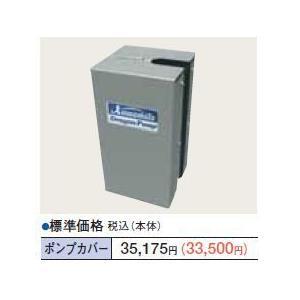 川本【41404220】HDS-25別売部材 ポンプカバー iisakura39