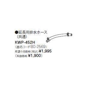 リンナイ 食器洗い乾燥機部材【KWP-452H】延長用排水ホース|iisakura39