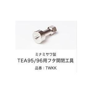 ◆在庫有り!台数限定!ミナミサワ【TWKK】(TOTO TEA95/96用) フタ開閉工具|iisakura39