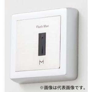 ミナミサワ【FM8TWA5】壁埋込改装用小便器センサー フラッシュマンリカバリー2 AC100Vタイプ TEA150改装用|iisakura39