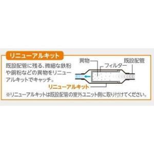 ◆日立 エアコン部材 リニューアルキット【TRF-NP280U】室外ユニット機内取付(224型用)|iisakura39