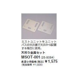 リンナイ  ミストユニット専用オプション【MSOT-001】...