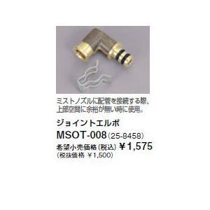 リンナイ  ミストユニット専用オプション【MSOT-008】...