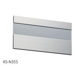 キョーワナスタ 表示・サイン KS N35S KSN35S