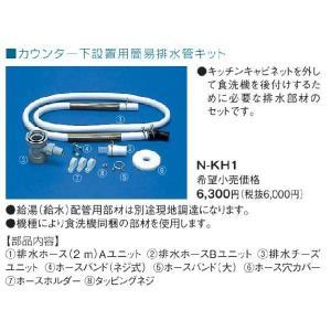 パナソニック【N-KH1】カウンター下設設置用の簡易排水管セット|iisakura39