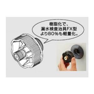 ♪ノーリツ 関連部材【0704979】漏水検査治具HX型|iisakura39