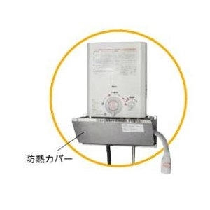 ♪ノーリツ 給湯器 部材【YP0302HM】小型湯沸器用防熱...