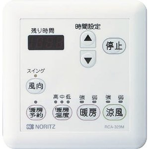 ♪ノーリツ/NORITZ 部材 リモコン【RCA-329M】温水式浴室暖房換気乾燥機用 脱衣室設置 iisakura39