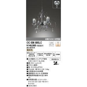 ####βオーデリック/ODELIC シャンデリア【OC006895LC】LEDランプ 調光 電球色 簡易取付A