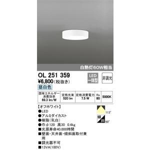 βオーデリック/ODELIC 小型シーリングライト 丸型【OL251359】LED一体型 非調光 昼...