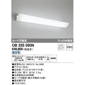 ####βオーデリック/ODELIC ブラケットライト セード可動型【OB255090N】LEDランプ 非調光 昼白色