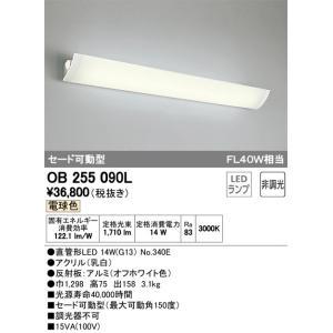 ####βオーデリック/ODELIC ブラケットライト セード可動型【OB255090L】LEDランプ 非調光 電球色