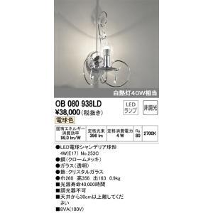 βオーデリック/ODELIC ブラケットライト【OB080938LD】LEDランプ 非調光 電球色