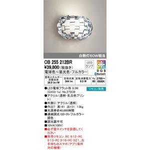 βオーデリック/ODELIC 照明【OB255212BR】ブラケットライト LEDランプ フルカラー調光・調色 リモコン別売