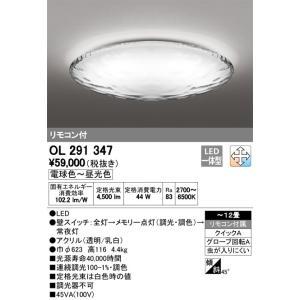 当店おすすめ商品 照明器具 OL291347 OL291347
