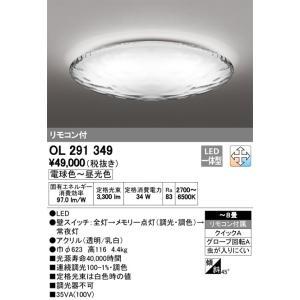 当店おすすめ商品 照明器具 OL291349 OL291349