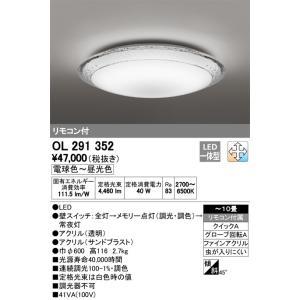 当店おすすめ商品 照明器具 OL291352 OL291352