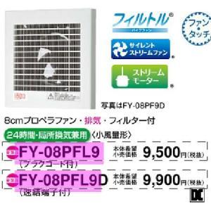 ◆在庫有り!台数限定!πパナソニック 換気扇【FY-08PFL9】パイプファン 排気形(フィルター付) iisakura39