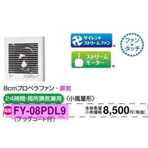 ◆在庫有り!台数限定!パナソニック 換気扇【FY-08PDL9】パイプファン 排気形(プラグコード付) iisakura39