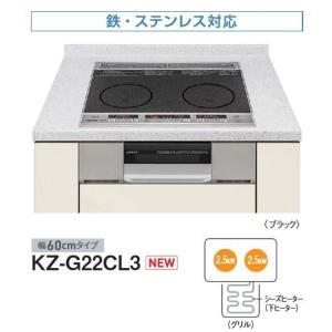 ∬∬βパナソニック IHクッキングヒーター【KZ-G22CL3】2口IH 鉄・ステンレス対応 幅60cmタイプ iisakura39