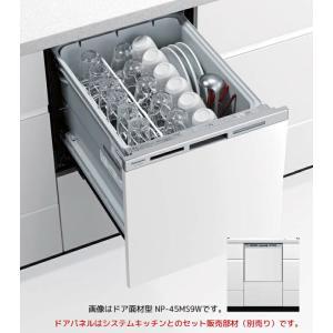 ###パナソニック 食器洗い乾燥機【NP-45MS9S】ミドルタイプ ドアパネル型 幅45cm M9シリーズ|iisakura39