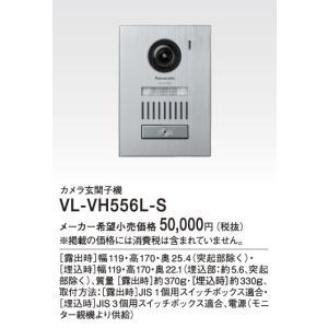パナソニック 玄関子機【VL-VH556L-S】カメラ玄関子機 iisakura39