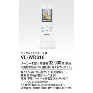 パナソニック テレビドアホン【VL-WD616】ワイヤレスモニター子機 iisakura39