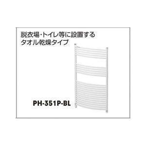 ノーリツ【PH-251P-BL】温水パネルヒーター タオル掛け|iisakura39