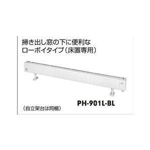 ノーリツ【PH-901L-BL】温水パネルヒーター ローボイ...