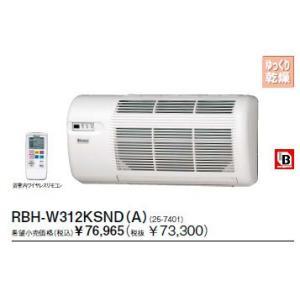 ###リンナイ 浴室暖房乾燥機【RBH-W312KSND(A)】壁掛型