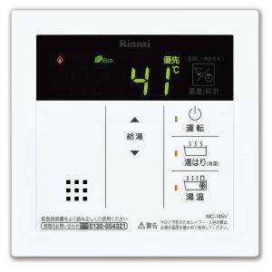 ∬∬§§◆リンナイ ガス給湯器 リモコン【MC-145V】台所リモコン 取扱説明書付 音声ナビ Ecoシグナル|iisakura39