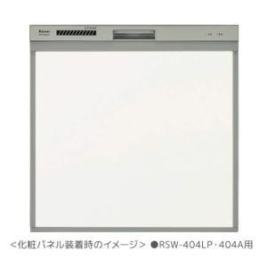 リンナイ 食器洗い乾燥機 オプション【KWP-404P-W】取替用タイプ 化粧パネル ホワイト|iisakura39
