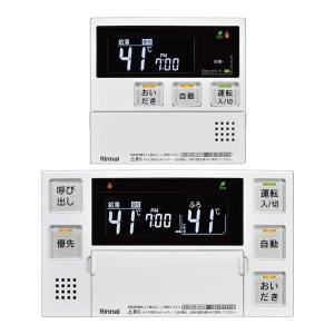 ∬∬§§◆リンナイ【MBC-240V】ガスふろ給湯器リモコン 取扱説明書付 浴室・台所リモコンのセット|iisakura39