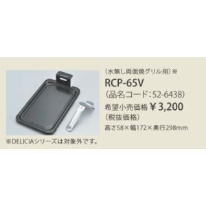 ◆在庫有り!台数限定!リンナイ ビルトイン部材【RCP-65V】水無し両面焼グリル用 iisakura39