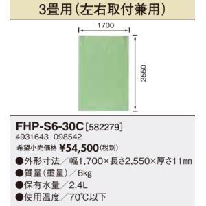 サンポット 部材【FHP-S6-30C】ソフトパネル 3畳用...