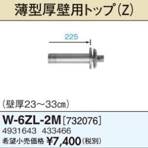 サンポット 部材【W-6ZL-2M】薄型給排気筒(Zタイプ)...