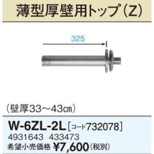 サンポット 部材【W-6ZL-2L】薄型給排気筒(Zタイプ)...
