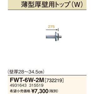 サンポット 部材【FWT-6W-2M】薄型給排気筒(Wタイプ...