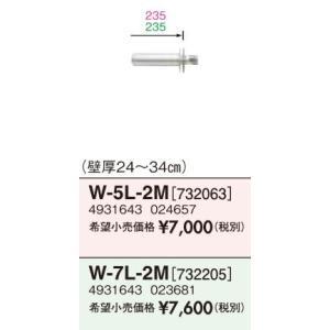 サンポット 部材【W-5L-2M】薄型給排気筒(Mタイプ) ...