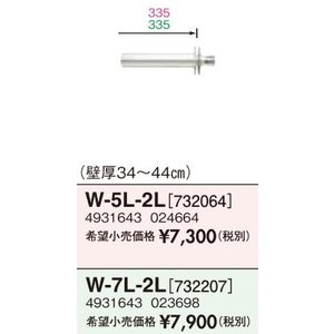 サンポット 部材【W-5L-2L】薄型給排気筒(Mタイプ) ...