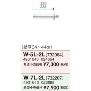 サンポット 部材【W-7L-2L】薄型給排気筒(Mタイプ) ...