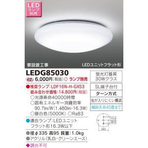 β東芝 照明器具【LEDG85030】LED屋内小形シーリング LED小形シーリングライト ランプ別売 {J2}