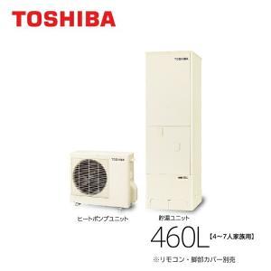 ####東芝 エコキュート【HWH-B466N-R】(本体のみ) フルオート ESTIA6 ベーシック 高圧タイプ 寒冷地 角型 460L|iisakura39