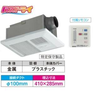 東芝 浴室換気乾燥機【DVB-18S3】天井埋込 1部屋換気用ACモータータイプ 標準タイプ (旧品番 DVB-18S2) iisakura39