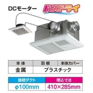 π東芝 浴室換気乾燥機【DVB-18SWD3】天井埋込 2部屋換気用DCモータータイプ 24時間換気定風量換気仕様 (旧品番 DVB-18SWD2) iisakura39