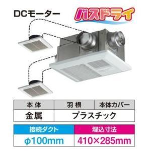 π東芝 浴室換気乾燥機【DVB-18STD3】天井埋込 3部屋換気用DCモータータイプ 24時間換気定風量換気仕様 (旧品番 DVB-18STD2) iisakura39