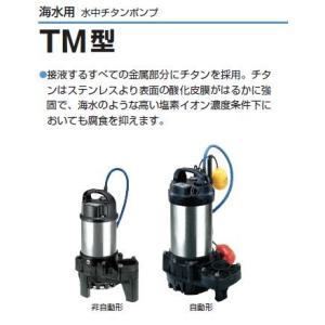 ツルミポンプ 海水用 水中チタンポンプ【80TM23.7】三相200V iisakura39