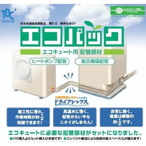 ###TBC タブチ エコパックエコキュート用配管部材【UPC10-10ECO 3M】|iisakura39