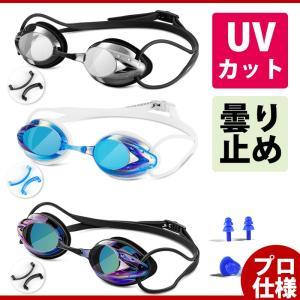 水泳のための最高の眼の保護とクリアな視界 - このスイミングゴーグルは、長時間のクリアな視界を提供す...