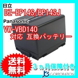 日立(HITACHI) DZ-BP14S/14SJ/ パナソ...